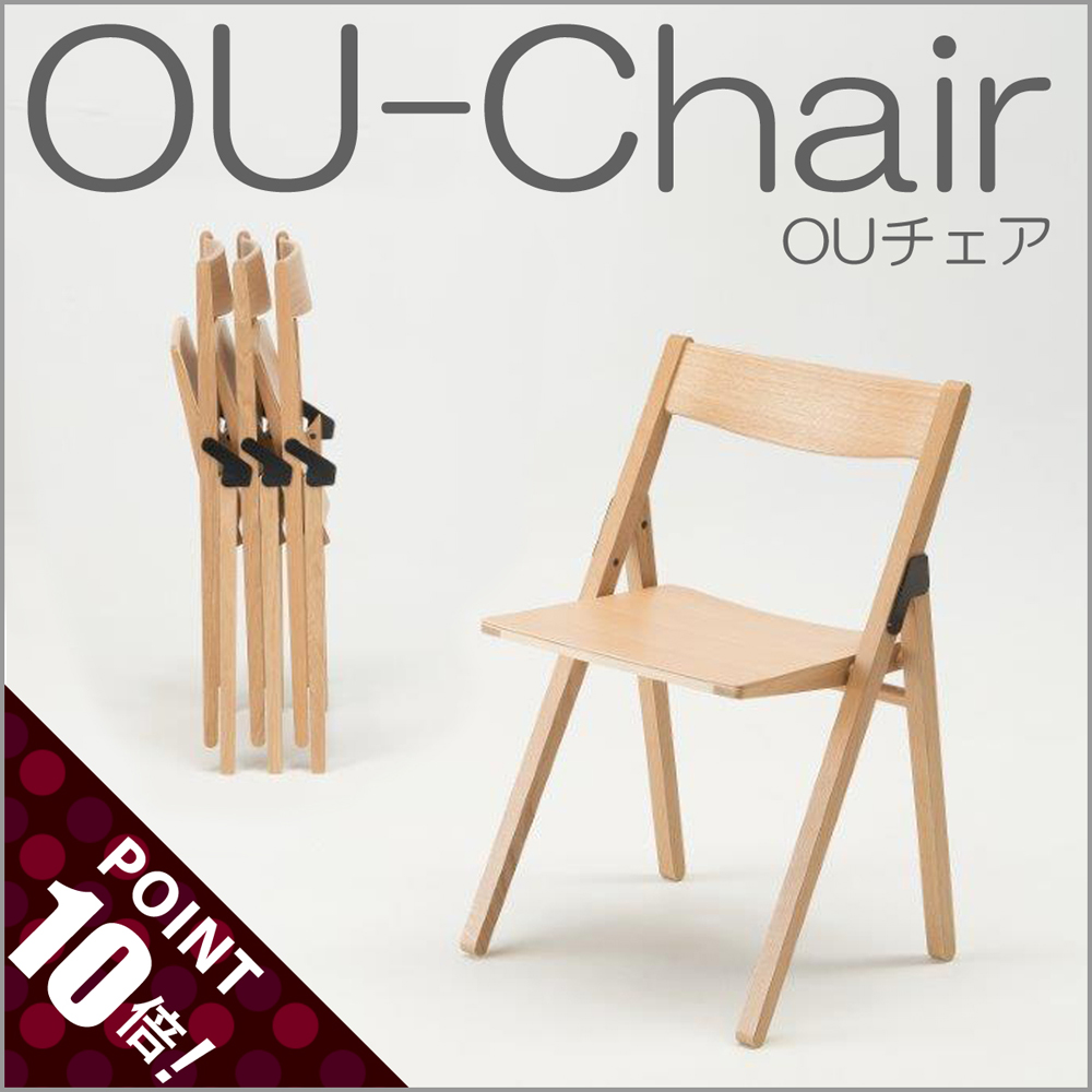 OU-チェア OU-chair 匠工芸 キッチンチェア キッチンスツール 折りたたみ木製